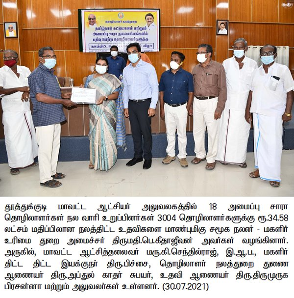 P.R#108 Honorable Social welfare Minister distributed the welfare assistance to 3004 NGO Workers held at Collectorate