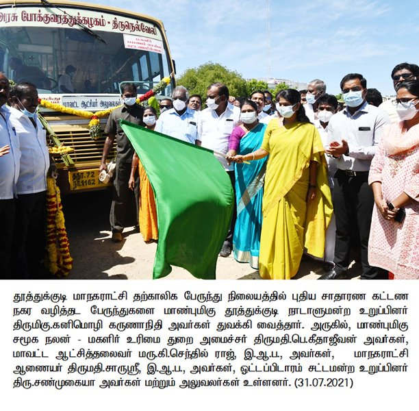 P.R#110 Honorable MP,Thoothukudi inaugurated the New Town buses in new route with normal charges held at Temporary bus stand in Thoothukudi corporation