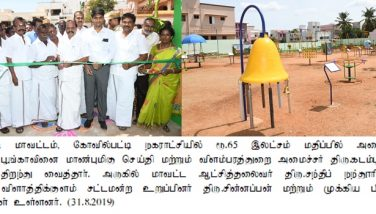 Honorable Information Minister Opened up the Science Park at Kovilpatti Municipality
