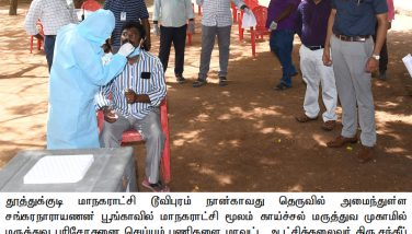 dist collector inspection