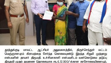 Collector issued the cheque under prevention of violence to family of the child mutharu from Mejanapuram village of Tiruchendur taluk for died under abused violence