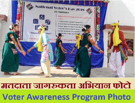 Voter 1Awareness Program