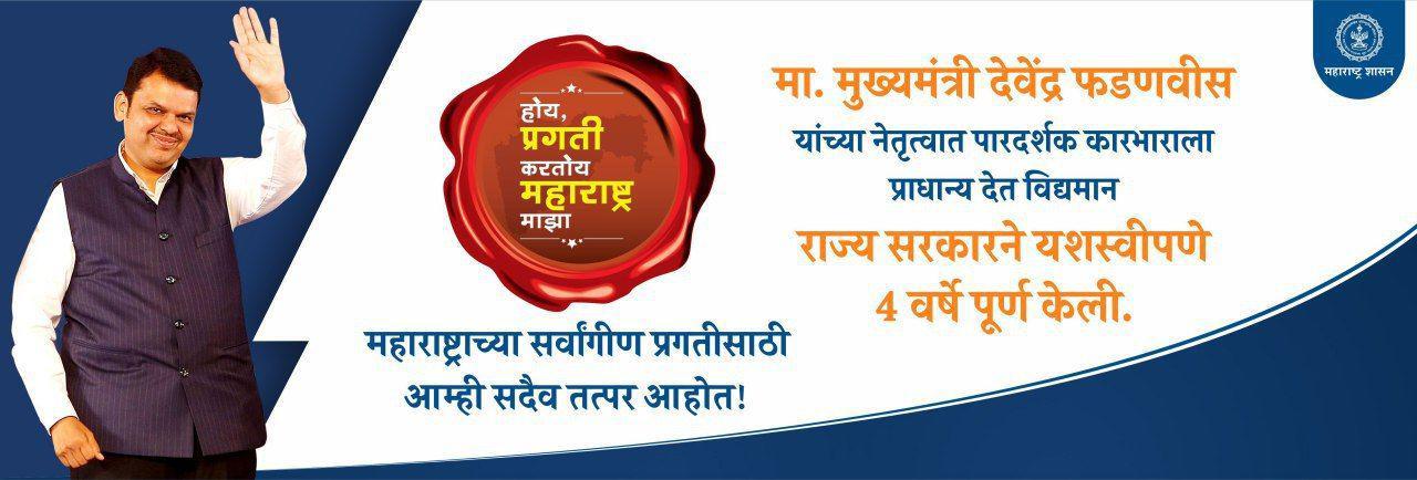 Maharashtra is Progressing