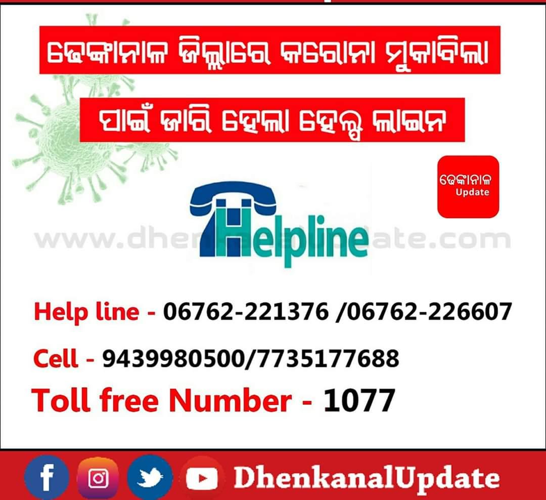 Corona Helpline Dhenkanal