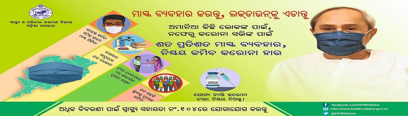 Use Mask Avoid Lockdown Odisha