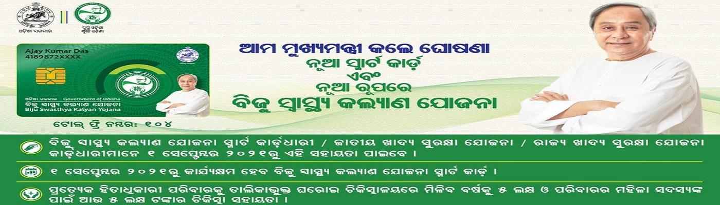 BSKY odisha