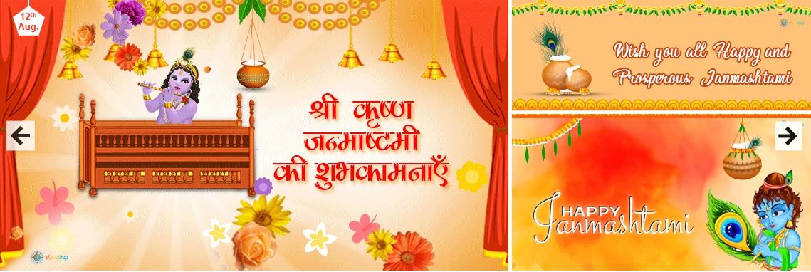 Happy Janamastami 11-8-2020
