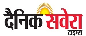 Logo of Dainik Savera NewsPaper