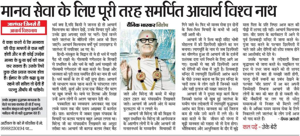 About Aacharya Vishav Nath