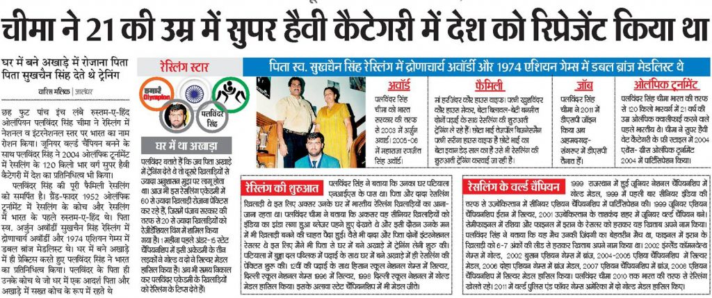 About Olympian Palwinder Singh