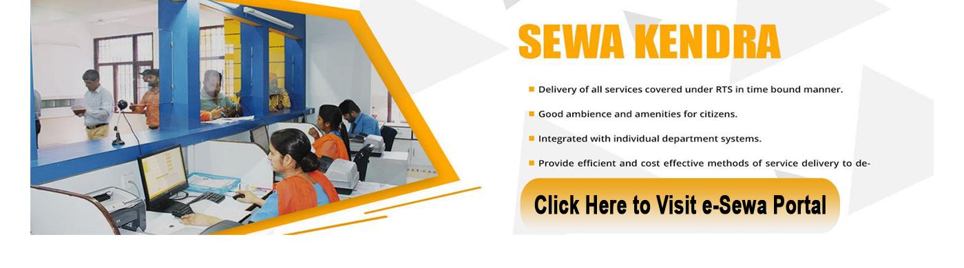 Sewa Kendra e-Services