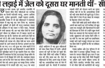About Seeta Devi
