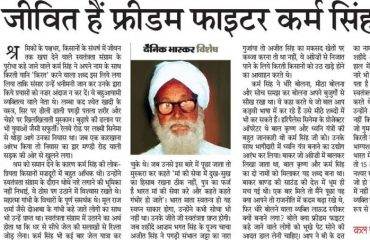 About Freedom fighter Karm Singh Kirti