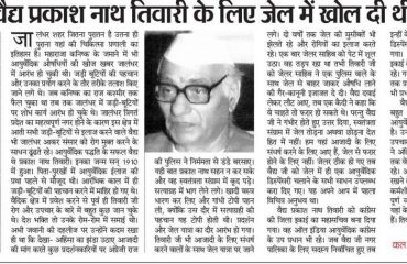 About Vaid Parkash Nath Tiwari
