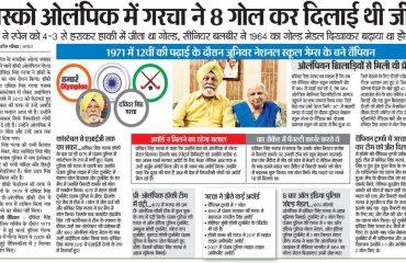 About Olympian Davinder Singh Garcha