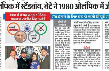 About Olympian Charanjit Kumar