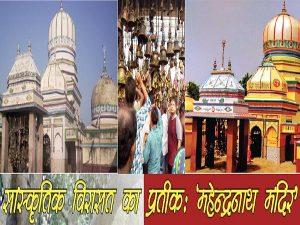 महेंद्र नाथ मंदिर