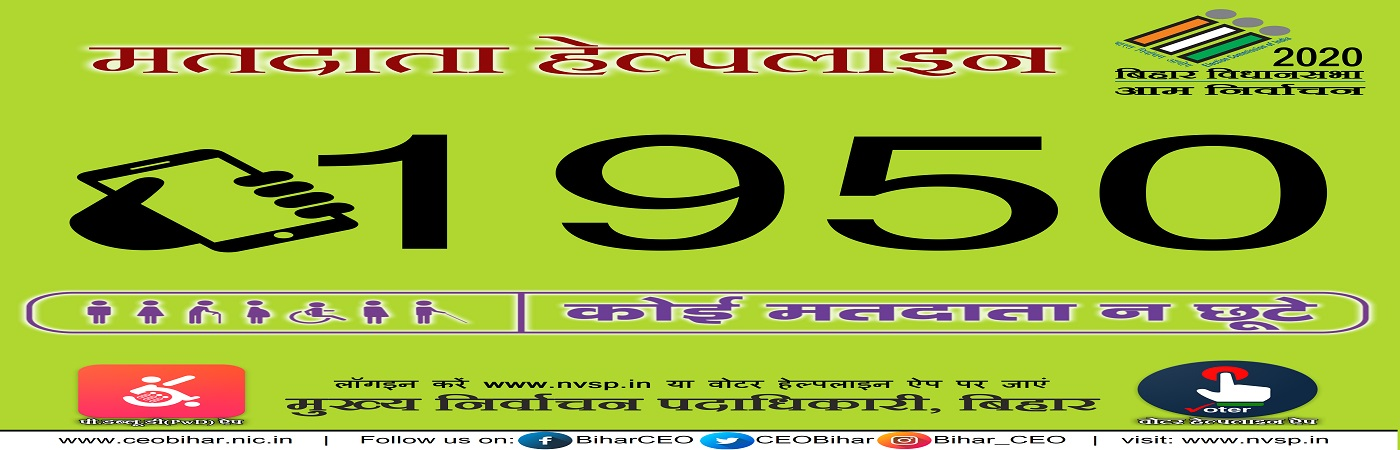 Voters Helpline No.- 1950