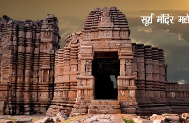 Heritage places of Mahoba