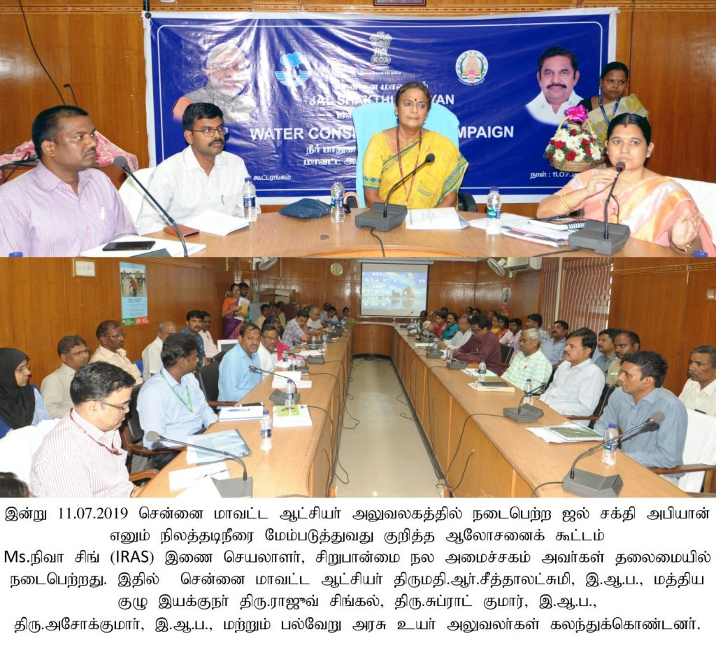 JSA Meeting held in District Collector's office at Chennai on improving ground water level