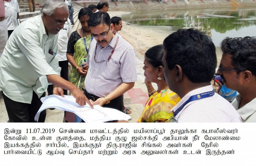 JSA Central Team Inspected the Mylapore Kapaleshwar Temple tank