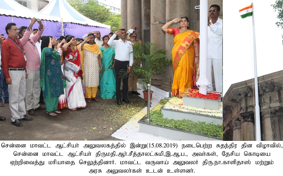 District Collector hoisted the National Flag on the occasion of 73rd Independence Day at District Collectorate