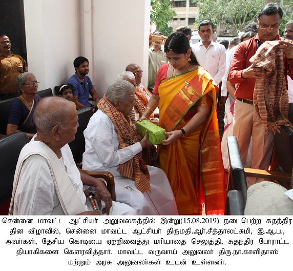 District Collector Distributed Various Welfare Assistance
