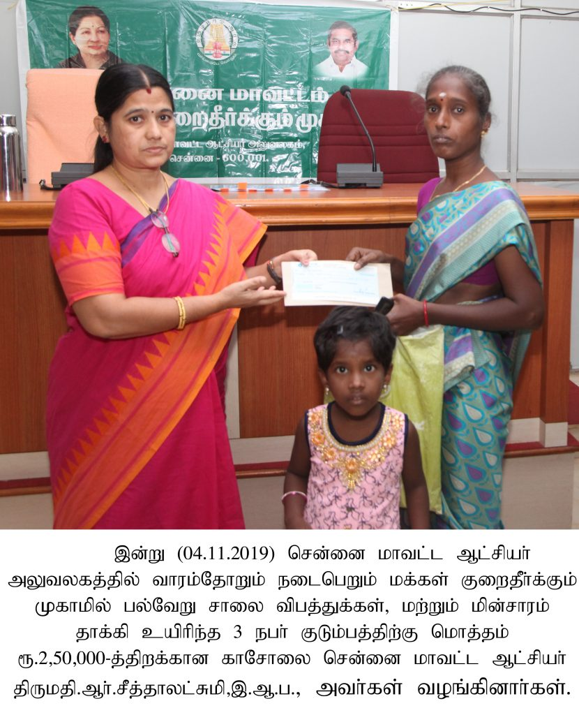 Issuing Cheque