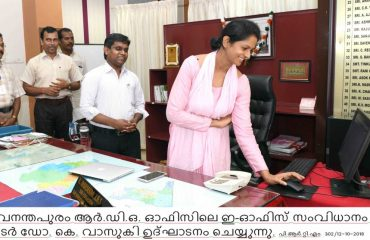 Inaguration of eoffice in RDO TVM by District Collector.