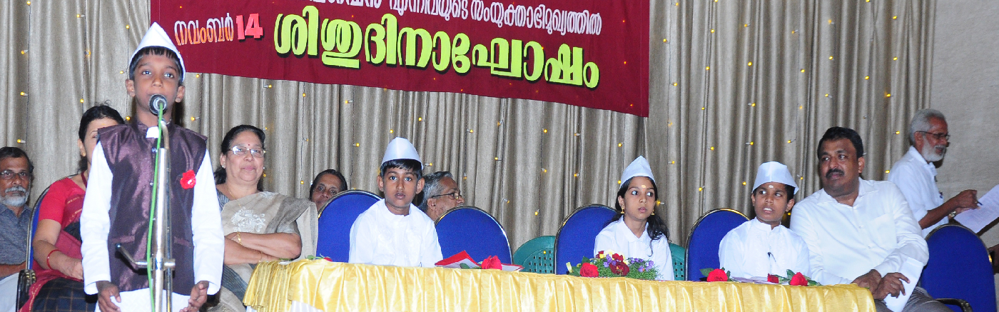 District Collector S Shanavas IAS attending the childrens day program