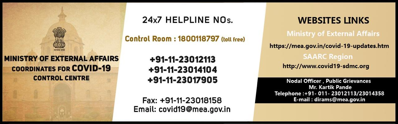 24*7 HELPLINE NUMBERS2020 : COVID 19