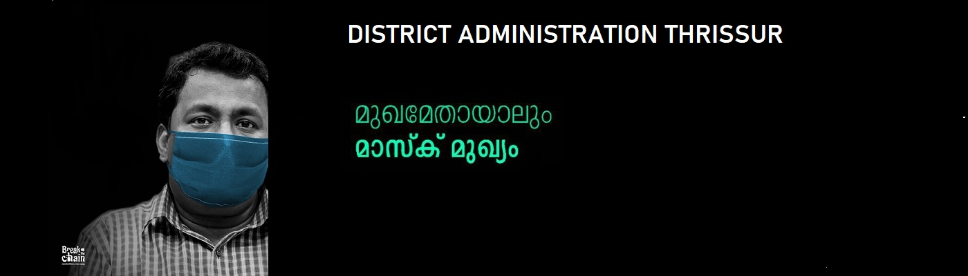 DISTRICT ADMINISTRATION THRISSUR2020 :COVID19