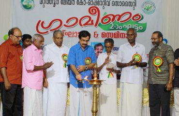 Inauguration of 'Grameenam'