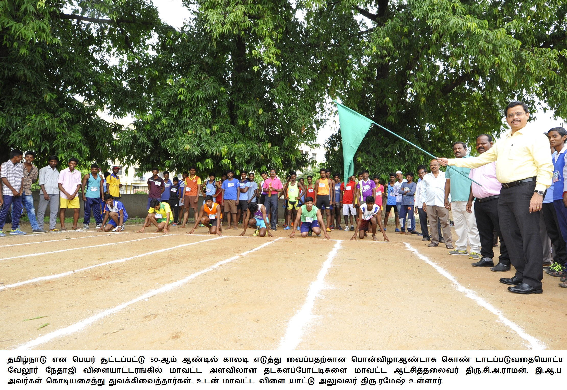 District Collector Thiru.S.A.Raman, I.A.S., inaugurated Sports meet for the Golden jubilee of renaming the State as