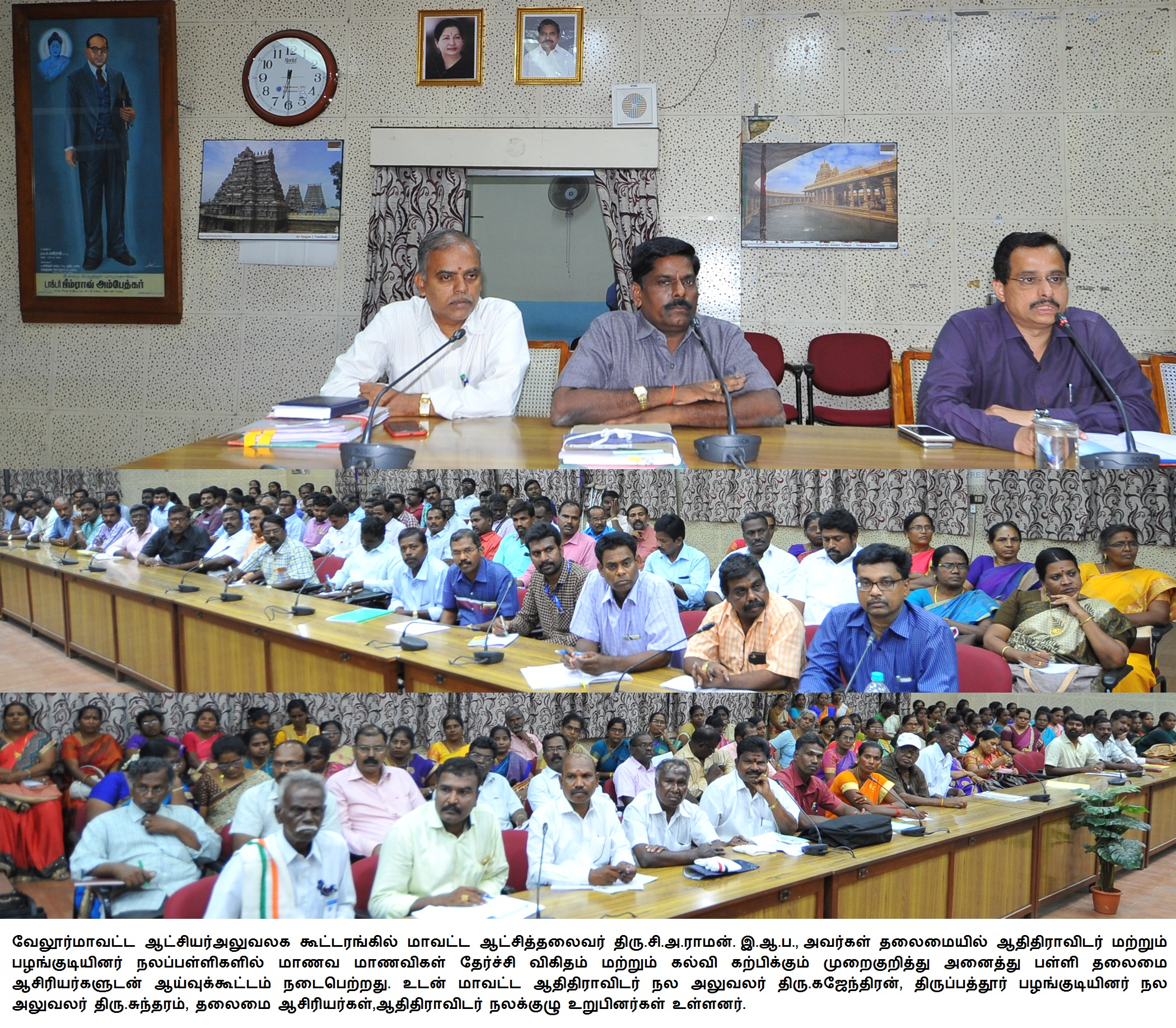 Tribal Welfare Schools Students results inspection meeting - 21-08-2018