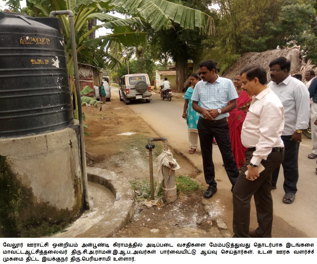 Morthana & Anupundi Villages Development activities inspection 28-08-2018
