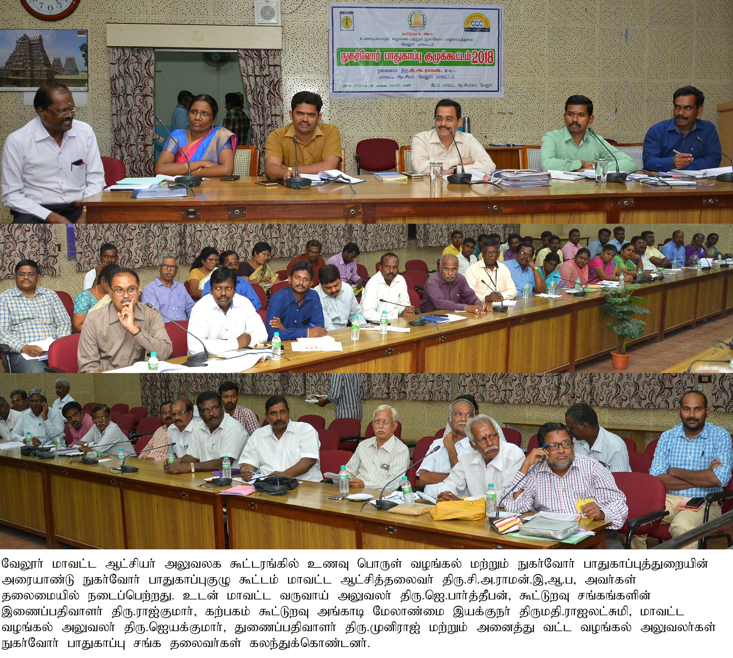 Consumer protection committee meeting 17/09/2018