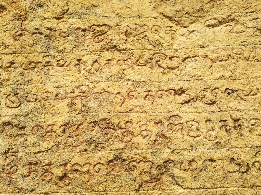 Inscriptions on Rock, Vilappakkam