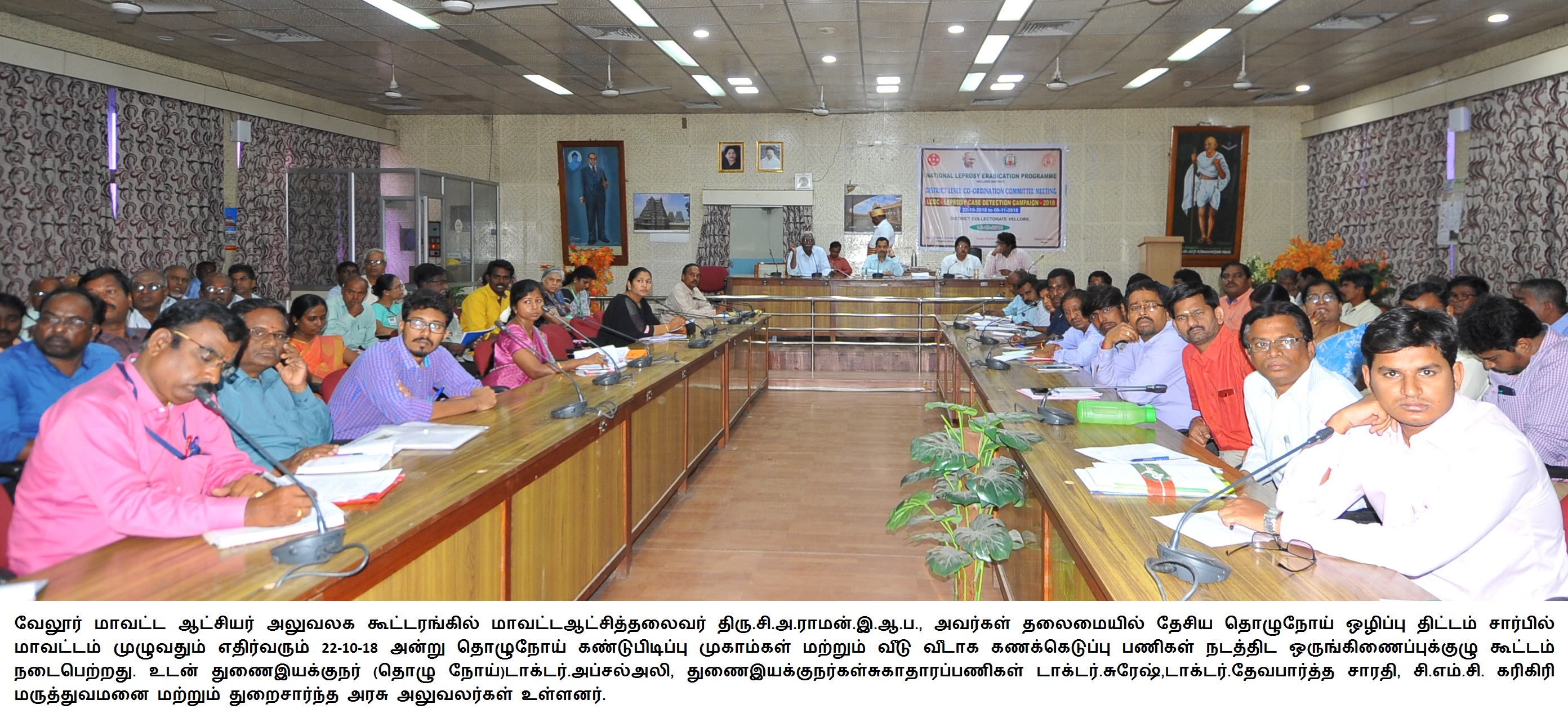 Food and Civil supplies Department Co-Ordination Committee meeting 15-10-18