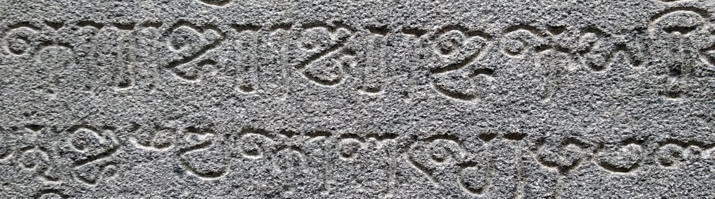 Melpadi inscriptions