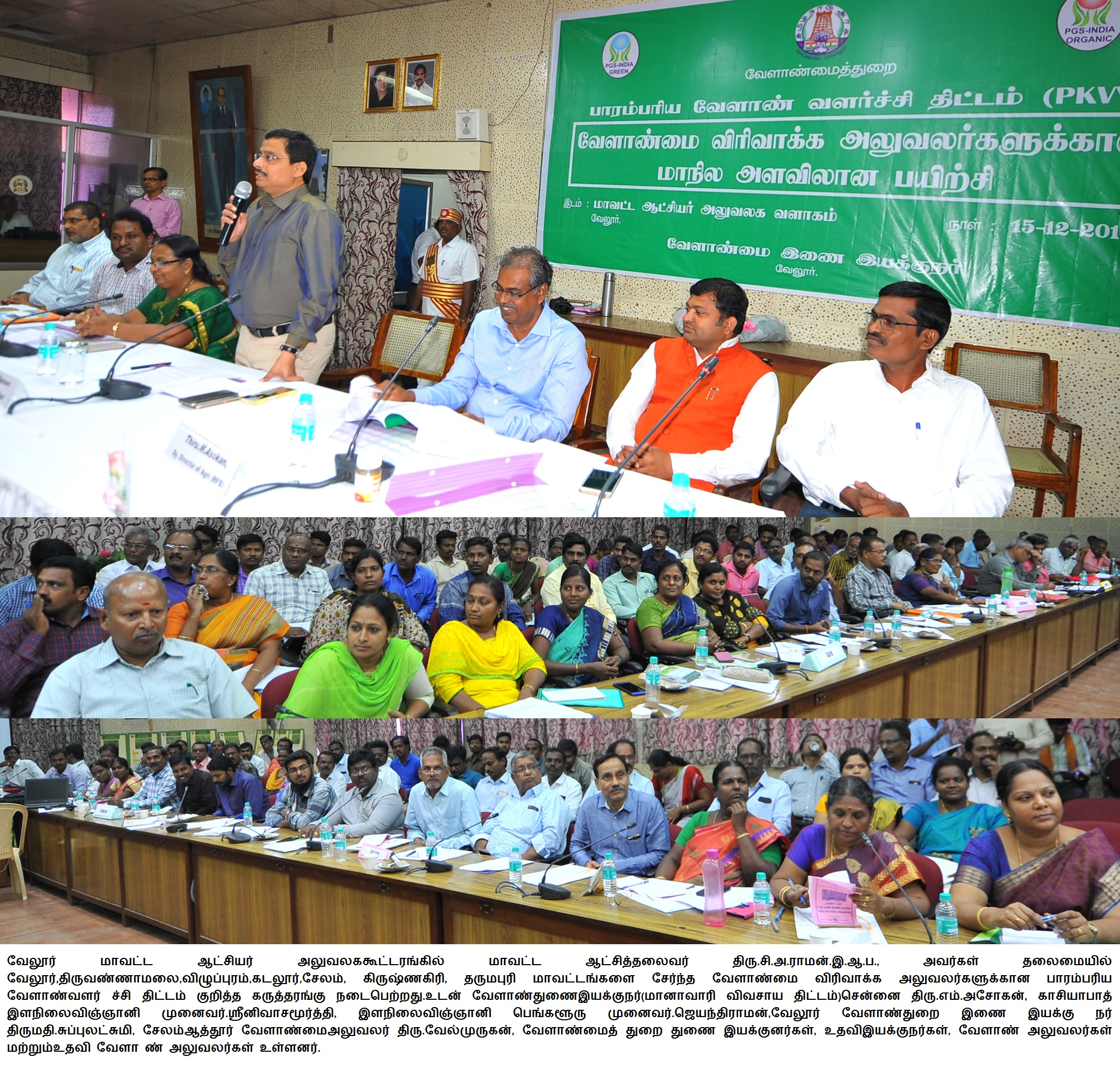 7 District Agriculture officers Workshop for Organic Farming 15/12/2018