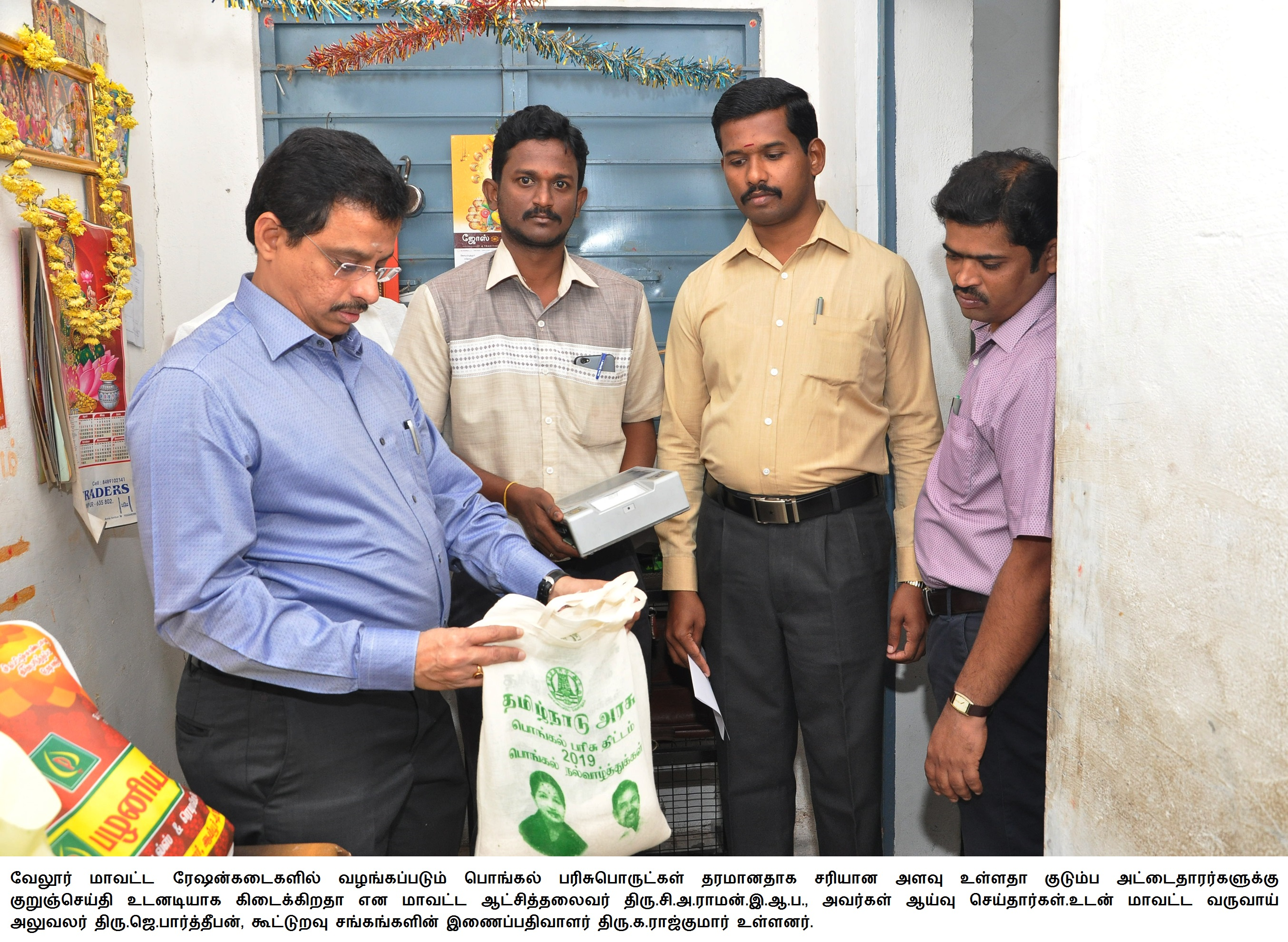 Pongal Gift inspection