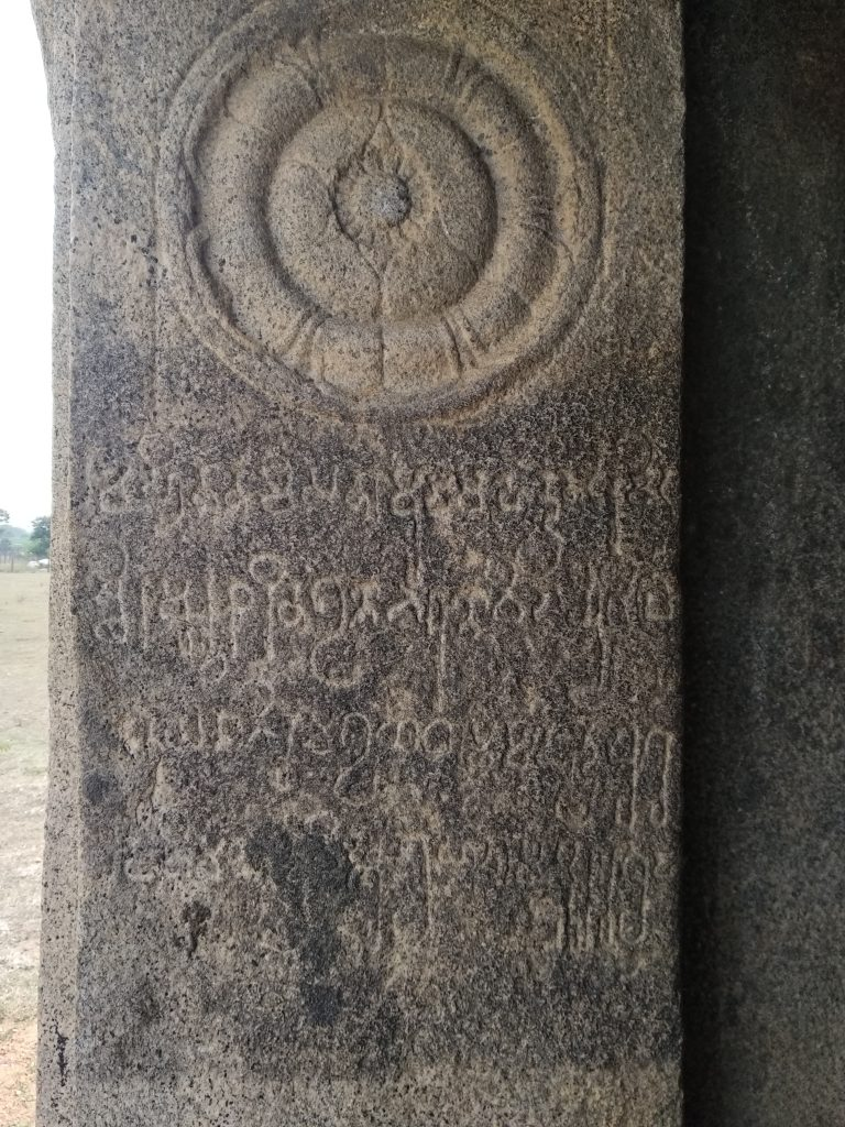 Inscriptions, Rock cut temple, Mahendhravadi