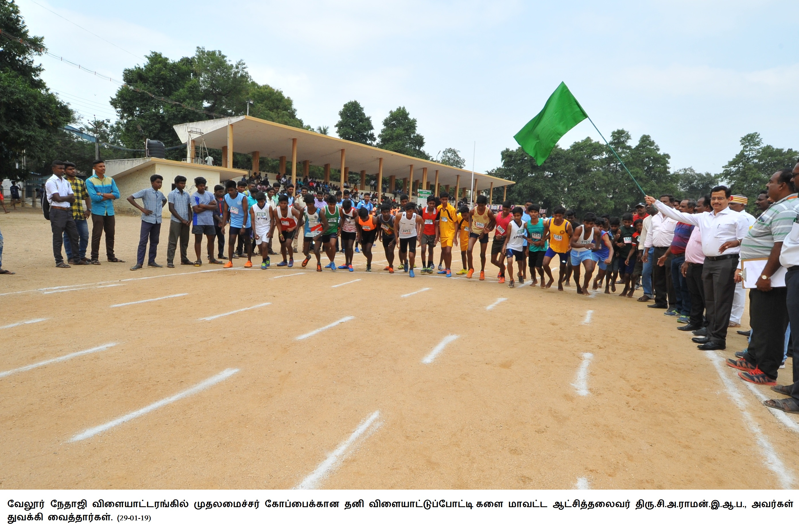 Chief Minister's Trophy sports Begin