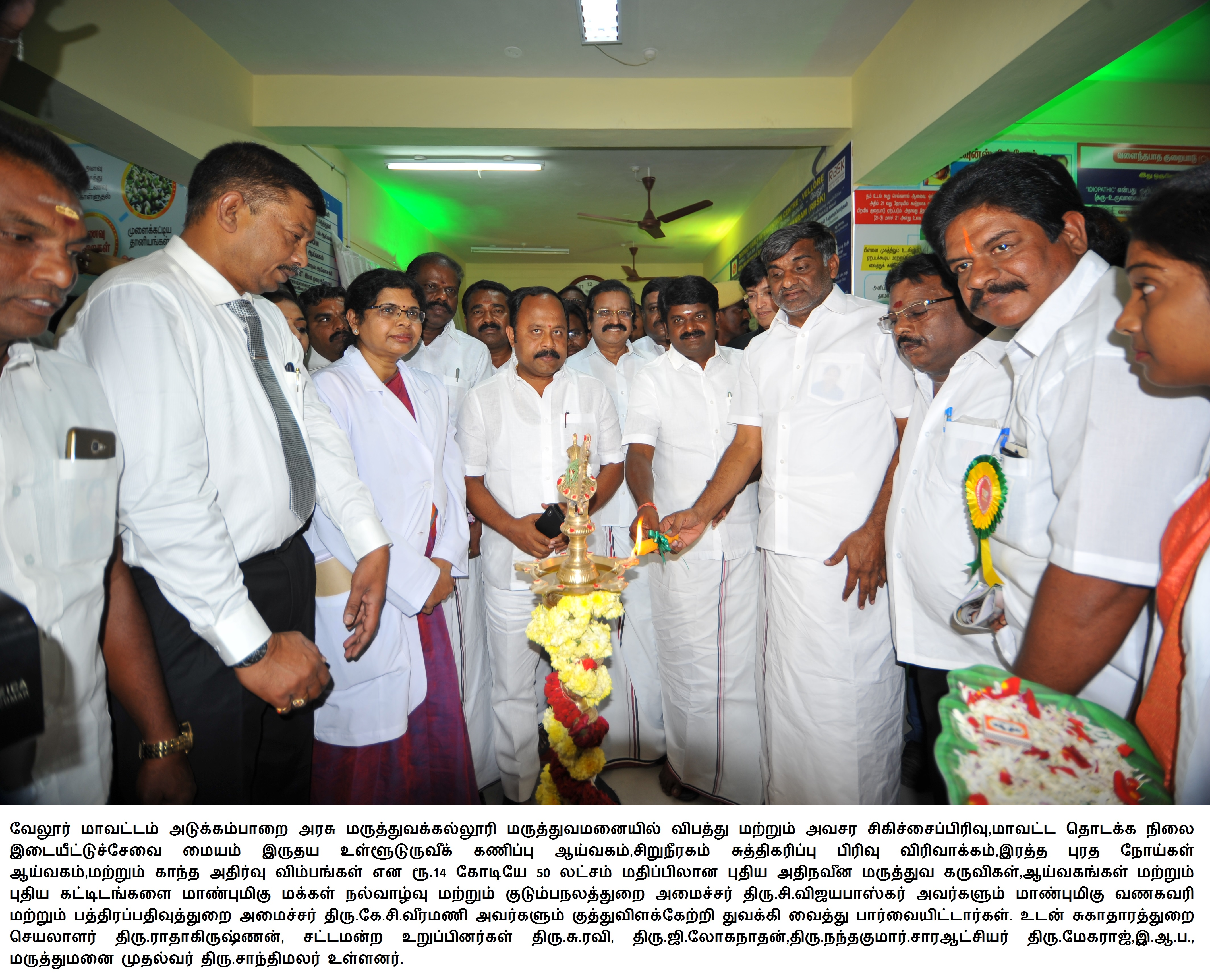 Inauguration of New Building, Services and Labs at Vellore Government Medical College
