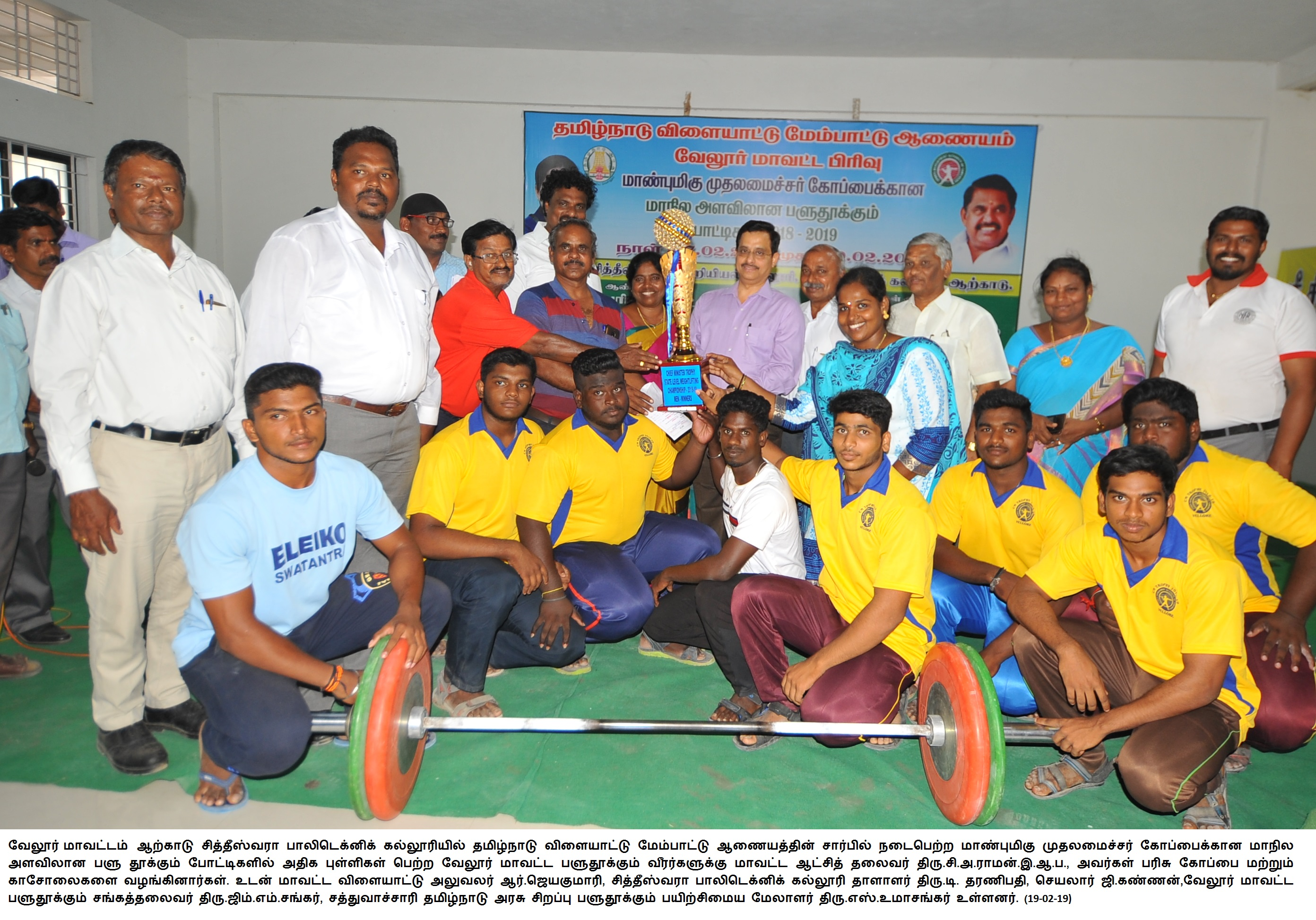 Chief Minister's Trophy Sports