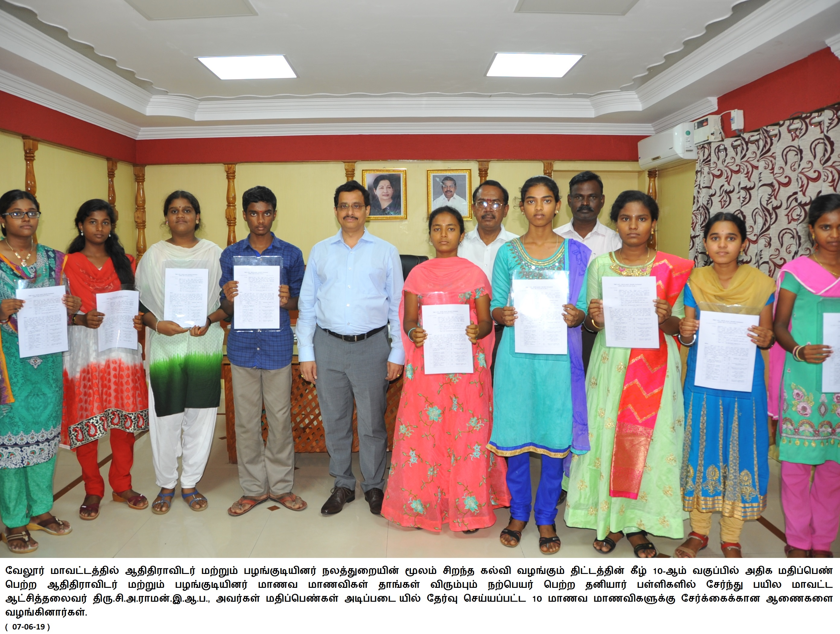 Adi Dravidar and Tribal students who have scored higher marks in the 10th grade were awarded with their preferred private schools 07/06/2019