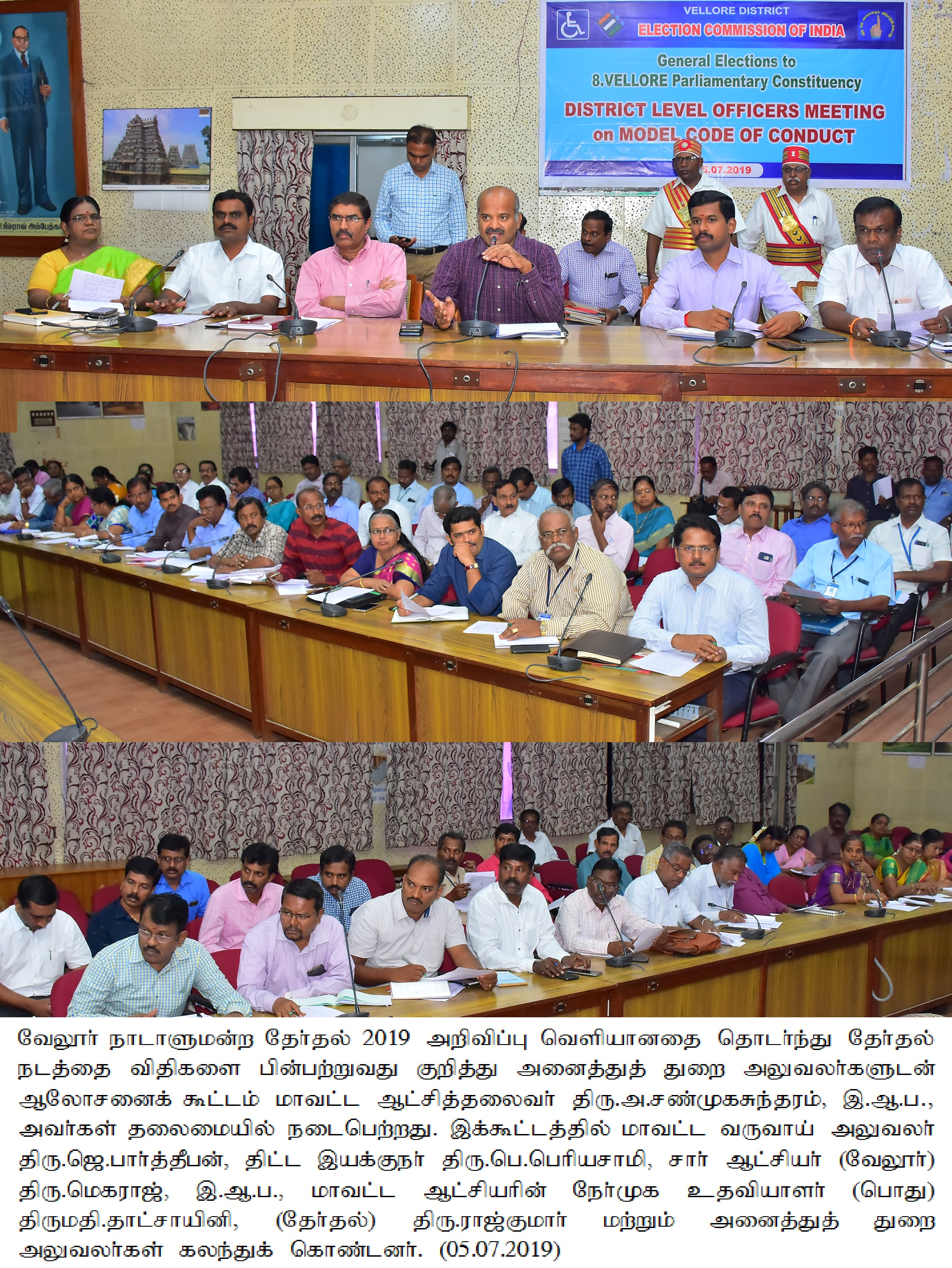 District level officers meeting regarding Model Code of Conduct