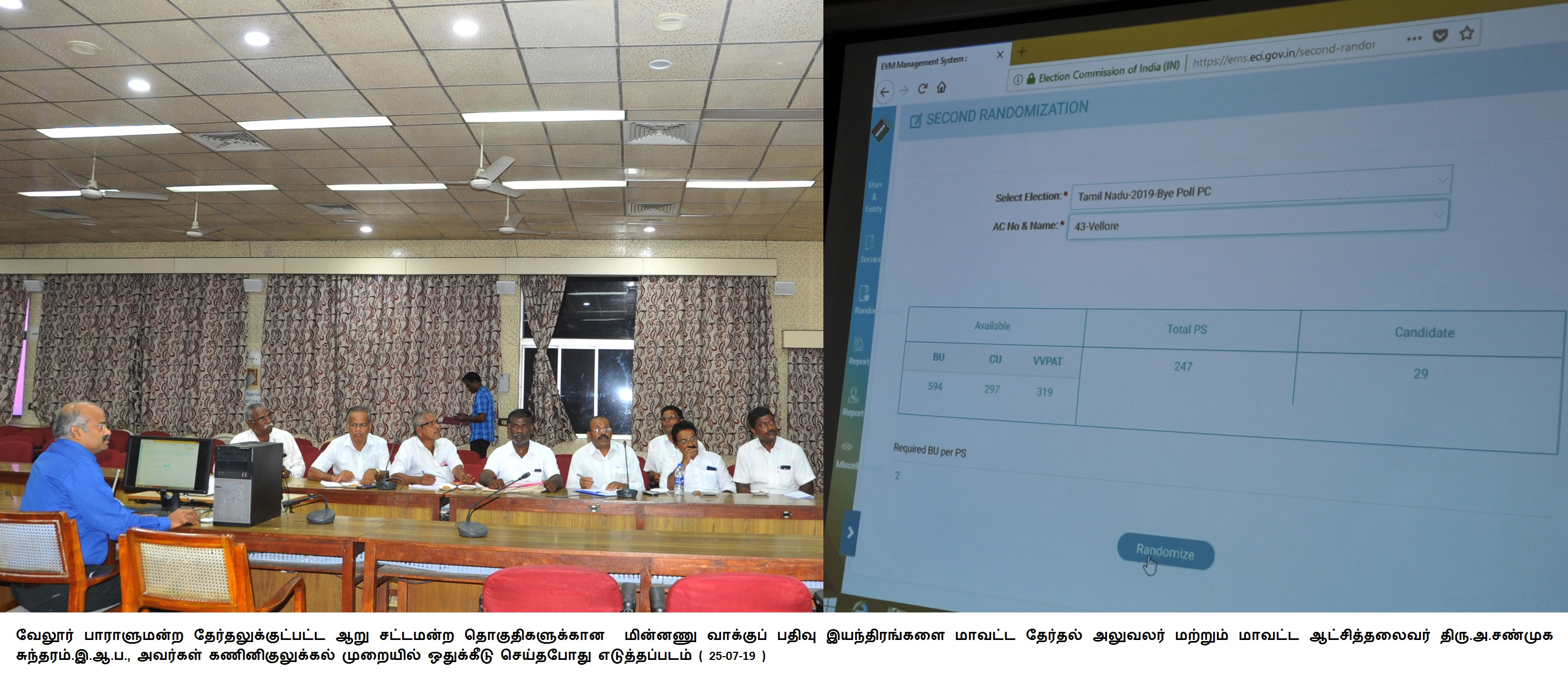 Vellore Parliamentary EVM - Electronic Voting Machine randomization 25/07/2019