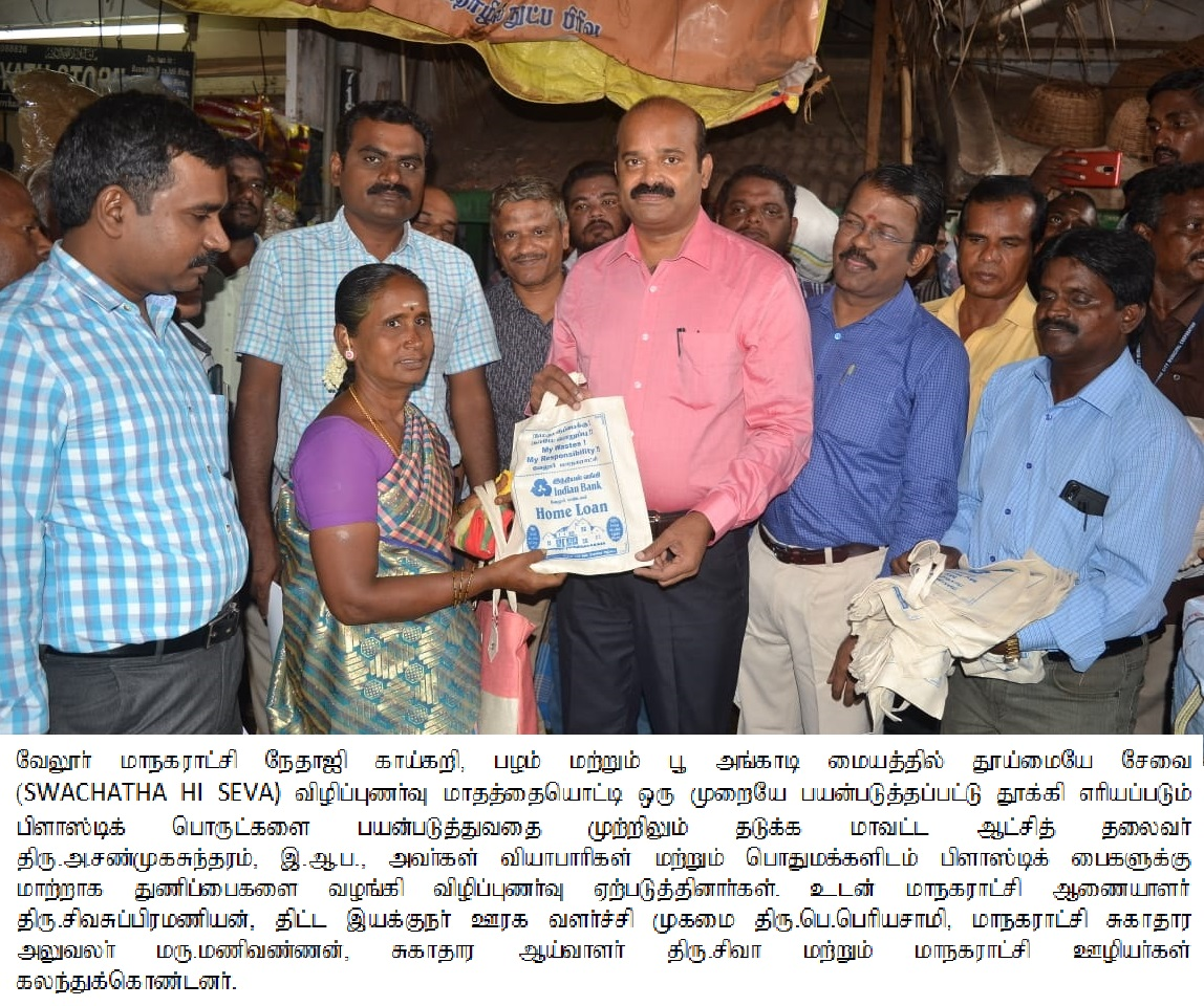 Swachatha Hi Seva awareness programme 11/09/2019